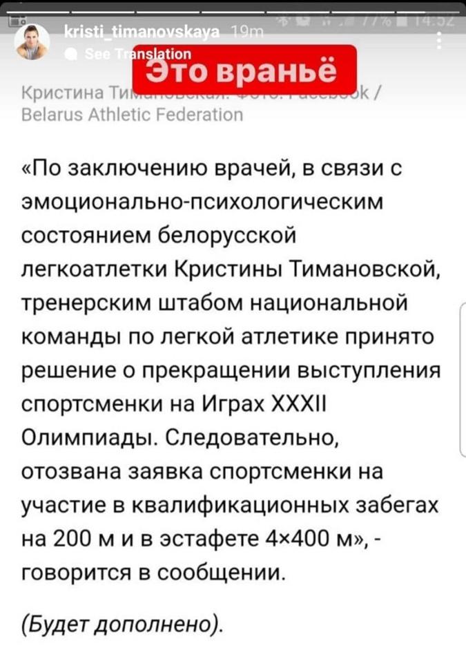 Белорусская легкоатлетка отказалась возвращаться в Беларусь из Токио [видео]