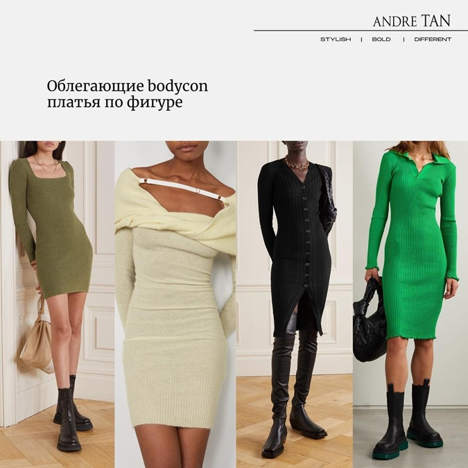 андре тан, мода осень-зима 2021-2022