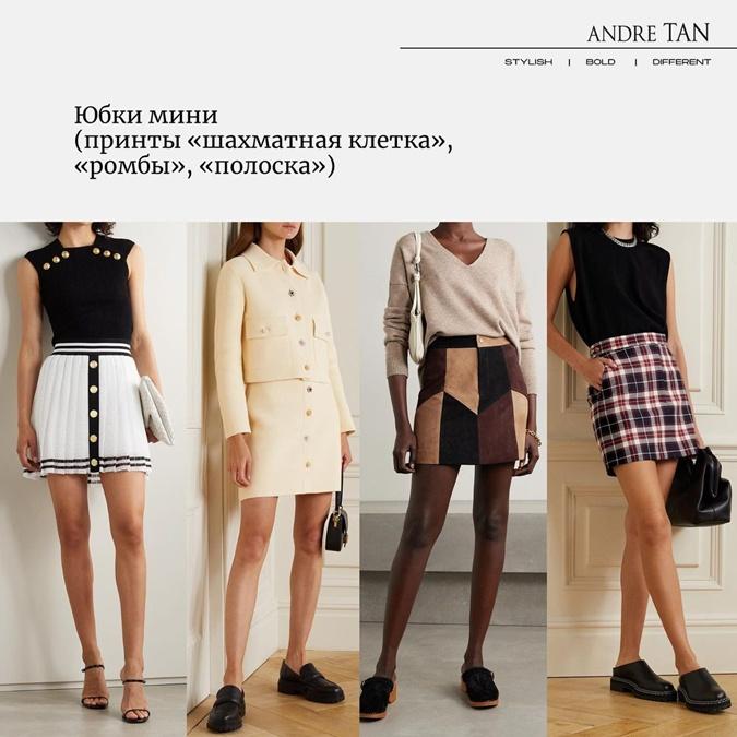 Мини-юбки в тренде, андре тан, мода осень-зима 2021-2022, расцветка мини-юбка 2021
