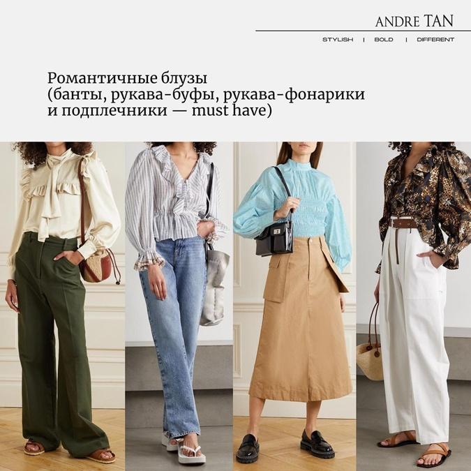 андре тан, мода осень-зима 2021-2022, блуза, рюши, кружева, рукава
