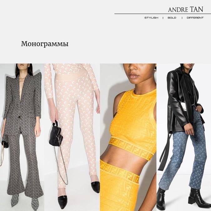 Логотипы, монограммы, андре тан, мода осень-зима 2021-2022