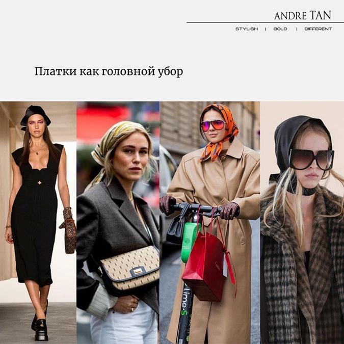 андре тан, мода осень-зима 2021-2022, платок мода 2021