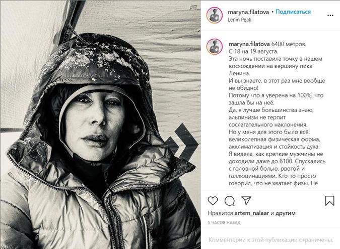 Марина Филатова, пик Ленина, Борис Филатов