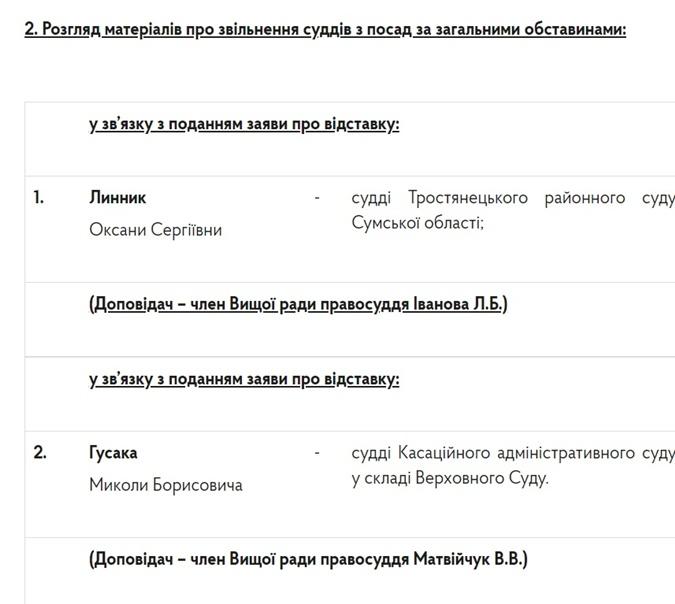 Николай Гусак в отставку