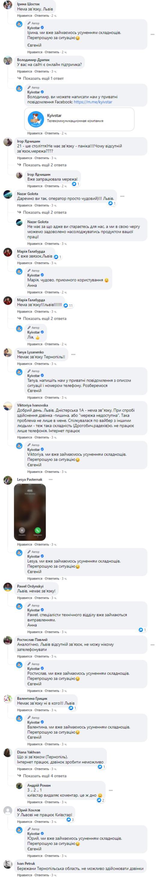 Сбой в работе Киевстар нет связи
