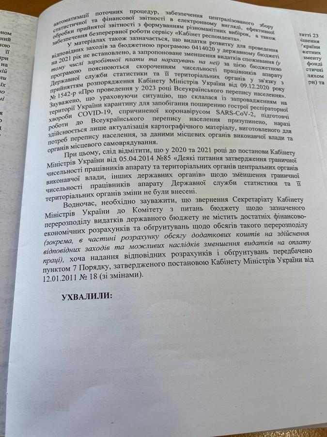 Бюджетный комитет Рады выделил средства на подготовку переписи населения в 2023 году фото 2
