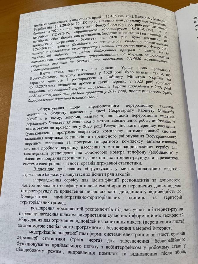 Бюджетный комитет Рады выделил средства на подготовку переписи населения в 2023 году фото 1