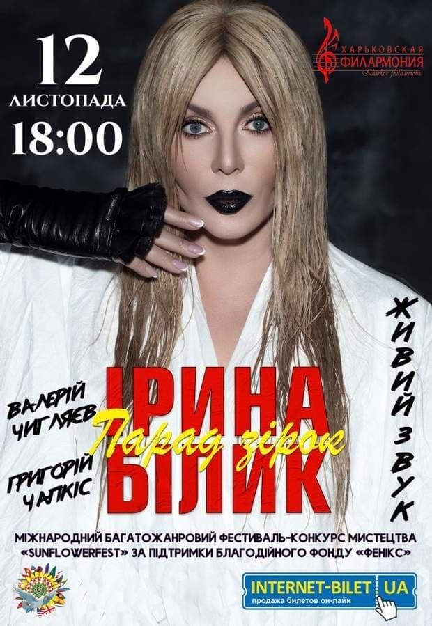 Ирина Билык скандал