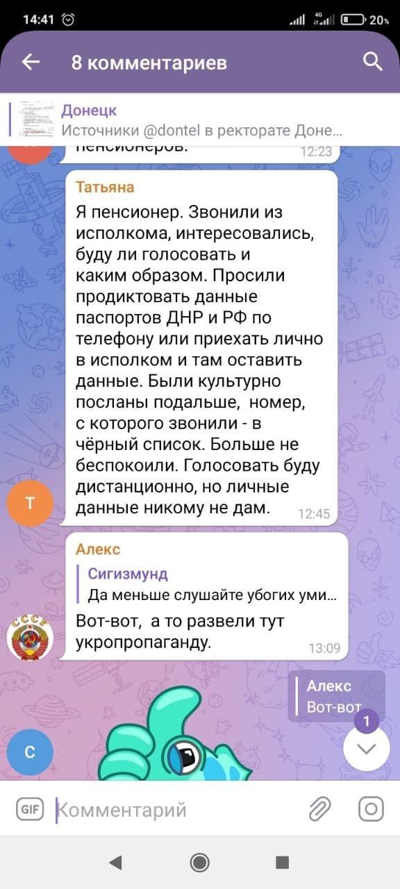 пенсионеры о Донецке