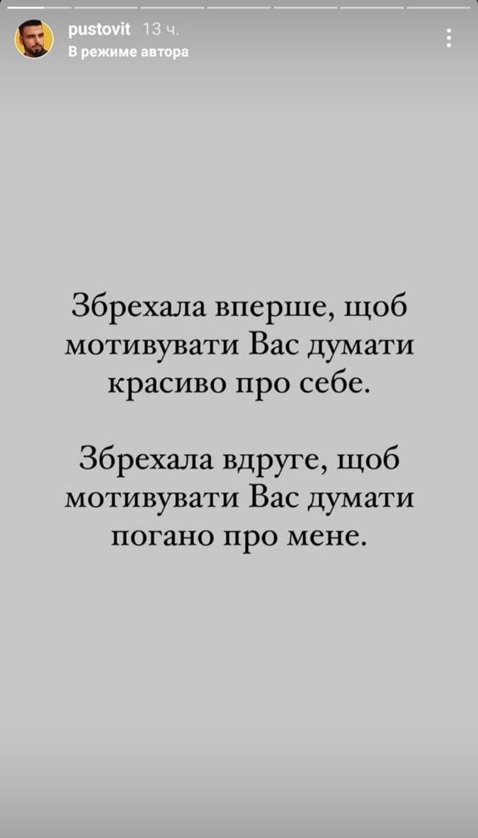 Сторис Игоря Пустовит