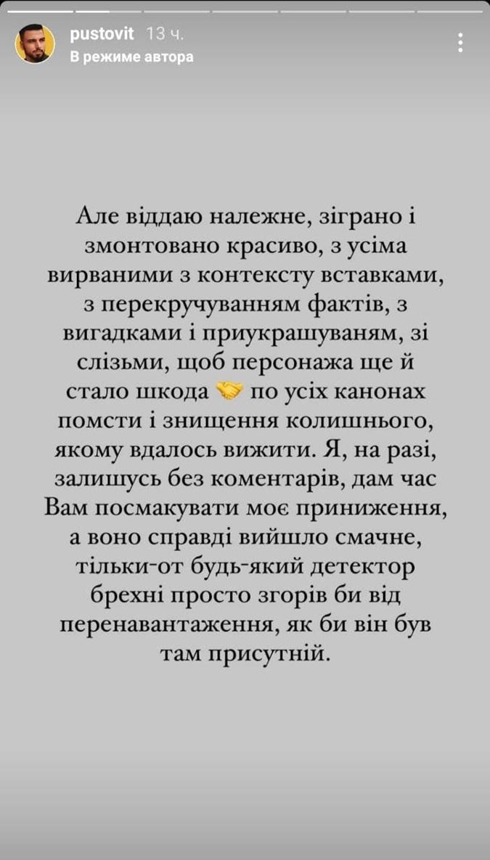 Реакция Игоря Пустовит на интервью Саши Пустовит