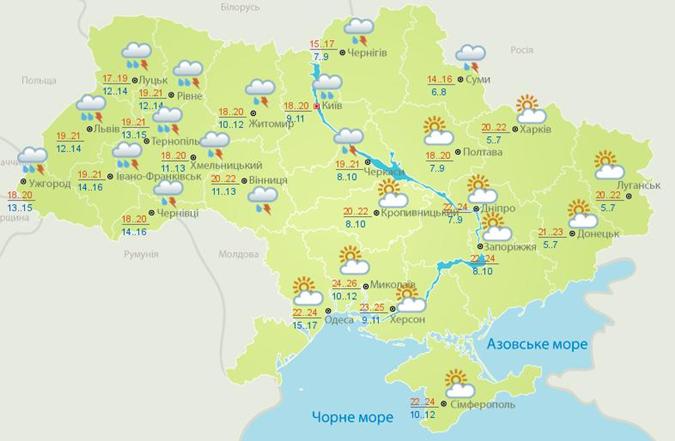 Прогноз погоды в Украине на 17 сентября