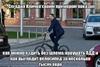 мемы как кличко падал с велосипеда