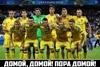 мемы на проигрыш Украины на евро 2016