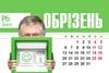 шутливый календарь с политиками
