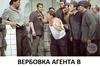 фотожабы на заявление Лаврова о переодетых американских дипломатах