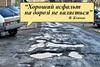 фотожабы на асфальт в украине