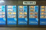 В Днепропетровске запрещают продажу газет