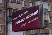 Политическо-филологический анализ лозунга  Геть від Москви! , который используют для рекламы Порошенко