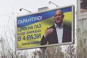Рецепт билборда: почему политическая реклама иногда получается нелепой и смешной