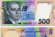 Как распознать поддельные 500 гривен