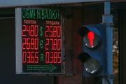 Экономисты о налоге на обмен валюты: Примут, а потом отменят