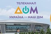 Подсказка для ТК  Дом : Жители Донецка хотят услышать Ахметова, Дарио Срну и своего законного мэра