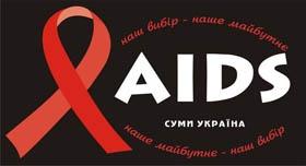 В области станет больше больных СПИДом?