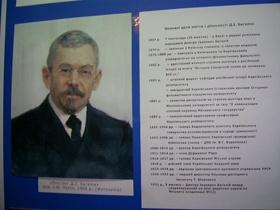 Дмитрию Багалею приходилось каяться перед большевиками