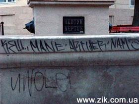 Нептуна изуродовали граффити