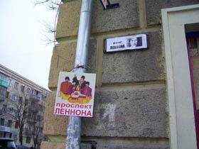 Проспект Ленина переименуют в… Леннона?
