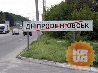 Каждый филолог желает знать: Днепр или Днипро