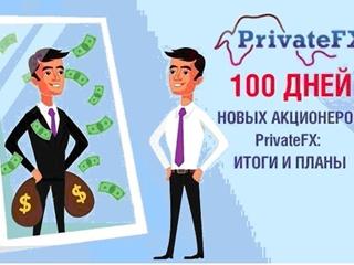 Факт. Перспективы после работы первых 100 дней новых акционеров PrivateFX