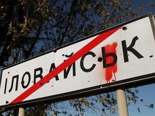 ГПУ - о завершении расследования Иловайской трагедии:  Единственный фактор - вторжение России