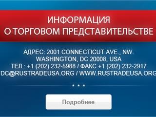 СМИ: в торговом представительстве России в Вашингтоне сжигают документы