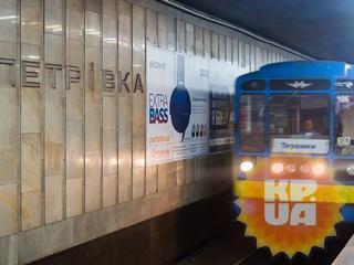 В Киеве переименуют станцию метро  Петровка