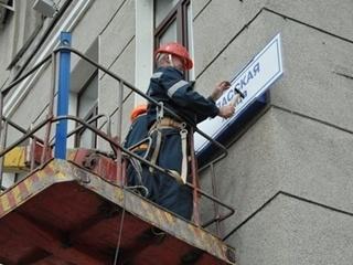Из Красноводской в Хотинскую: Киевсовет переименовал еще 10 улиц