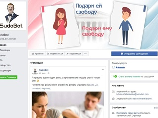 Украинцы теперь могут разводиться через Facebook