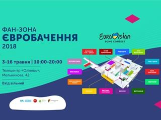 Гид по фан-зоне Евровидения-2018: где поболеть и развлечься