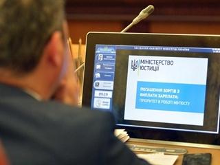 Минюст запустил реестр должников по зарплате
