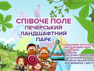 На Певческом поле пройдет масштабный Open Air фестиваль BIG FAMILY FEST