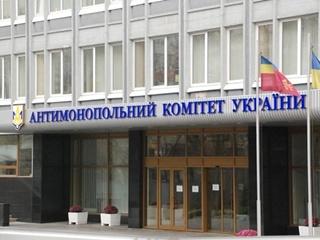 Антимонопольный комитет Украины оштрафовал Укртрансгаз
