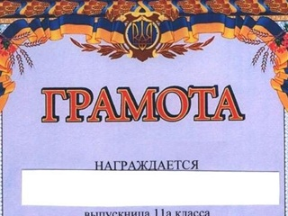 Скандал в России:  выпускникам выдали грамоты с гербом и флагом Украины