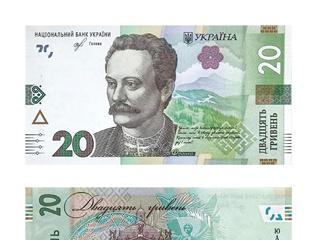 Нацбанк впервые за 15 лет изменил дизайн 20 гривен