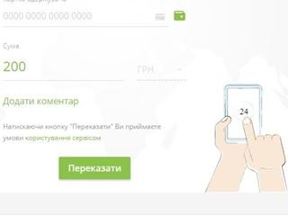 Приват24 запустил сервис для всех банков