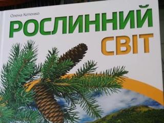 В харьковском издательстве Крым присоединили к России и назвали Евразией