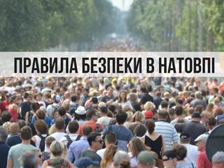Толпа может быть очень опасна : Супрун дала рекомендации, как вести себя в толпе