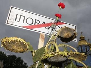 ВСУ: под Иловайском погибли более 200 российских военных