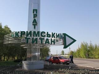 Россия требует от  Крымского титана  700 млн рублей за вред окружающей среде