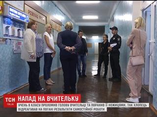 Киевский школьник проломил учительнице голову за плохую оценку